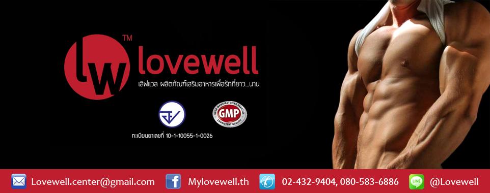 Lovewell อาหารเสริมผู้ชาย ยาเพิ่มขนาดชายถาวร