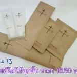 ชุดSET 13 สินค้า 6 ชิ้น[18-18.50]