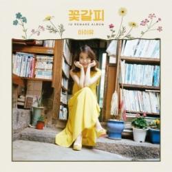 "[PRE-ORDER] IU - Special Re-Make Album (LP Ver) ""Flower-mark"""