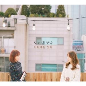 "[PRE-ORDER] MONO & BONA - EP Album ""어디에든 있다"""