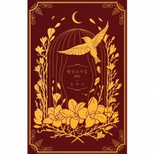 [PRE-ORDER] LUCIA - 환상소곡집 OP.1 (BURGUNDY Ver.) (Limited Edition)
