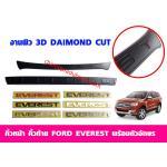 คิ้วฝากระโปรงหน้า คิ้วฝาท้าย FORD EVEREST 2015-2017 ดำด้าน ลาย 3D DIAMOND CUT โลโก้สี