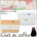 [chat du cafe] grain length angle Bento Box - เบนโตะญี่ปุ่นทรงสี่เหลี่ยม ลูกเล่นฝาลายไม้
