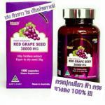 Biosis Red Grapeseed 38000 mg เมล็ดองุ่นแดง 1 กระปุก (100 เม็ด) 1550 บาท