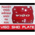 กันแคร้งหน้า TOYOTA VIGO 2004-2011