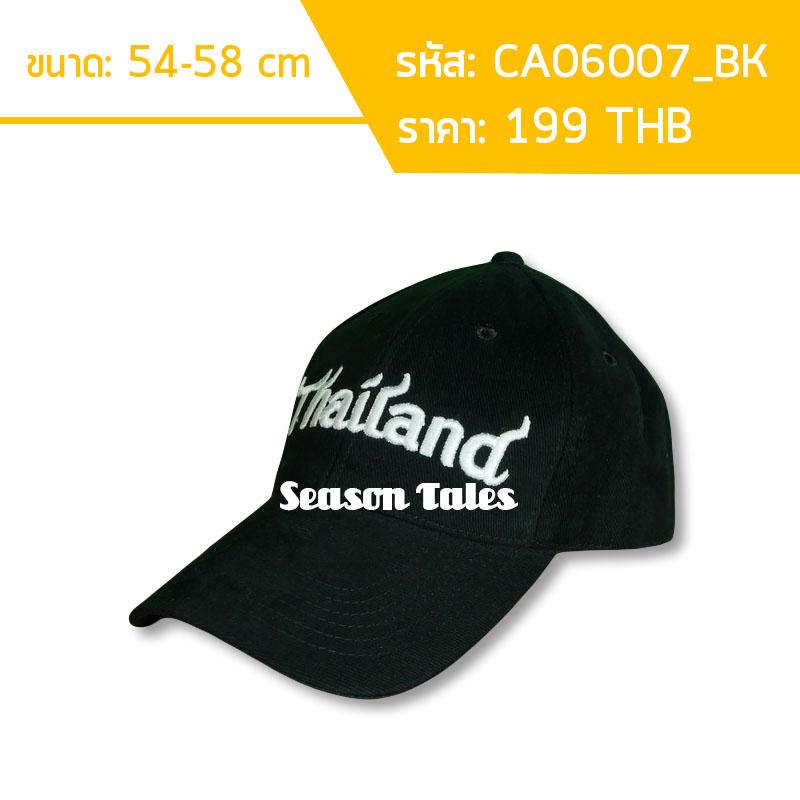 หมวกแก๊ปสีดำ ปักThailand