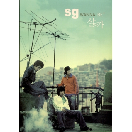 "[PRE-ORDER] SG WANNA BE - 2nd Album ""살다가"""