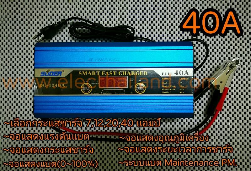 D247:Smart Chart 40A/12V เครื่องชาร์จแบตแบบเลือกกระแสได้