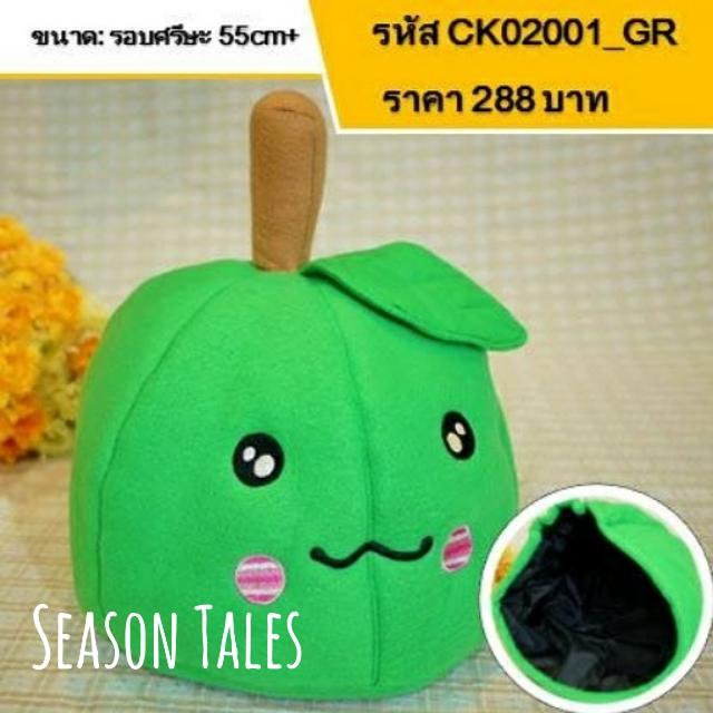 หมวกเด็ก หมวกตุ๊กตาแอปเปิ้ลเขียว