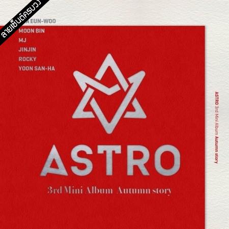 "[PRE-ORDER] {อัลบั้มไซน์ทั้งวง} ASTRO 3rd Mini Album ""AUTUMN STORY"" (Red Ver.)"