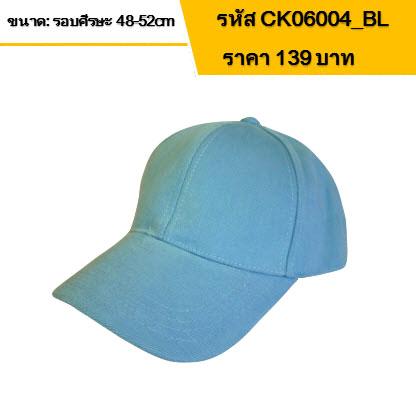 หมวกแก๊ปเด็ก สีพื้น สีฟ้ายีน