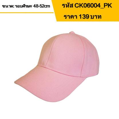 หมวกแก๊ปเด็ก สีพื้น สีชมพูอ่อน