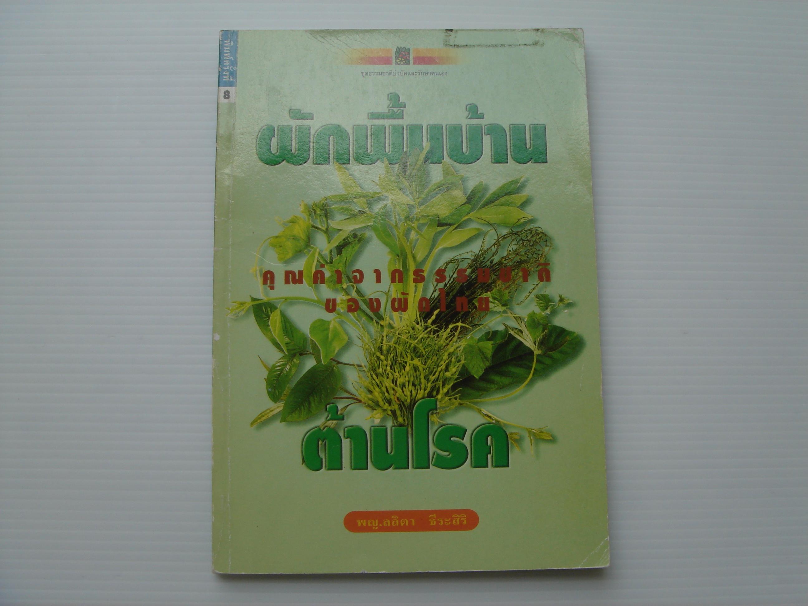 ผักพื้นบ้านต้านโรค คุณค่าจากธรรมชาติของผักไทย