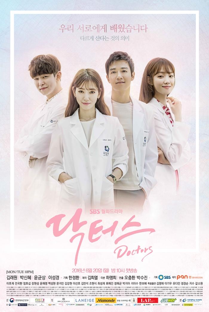 [พร้อมส่ง 1 อัลบั้ม] Doctors OST. + Poster