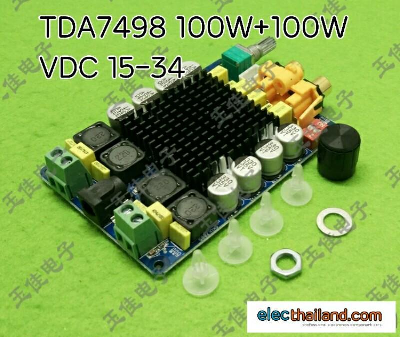 TDA7498 Power Amplifier 100W+100W คลาสดีจิ๋ว