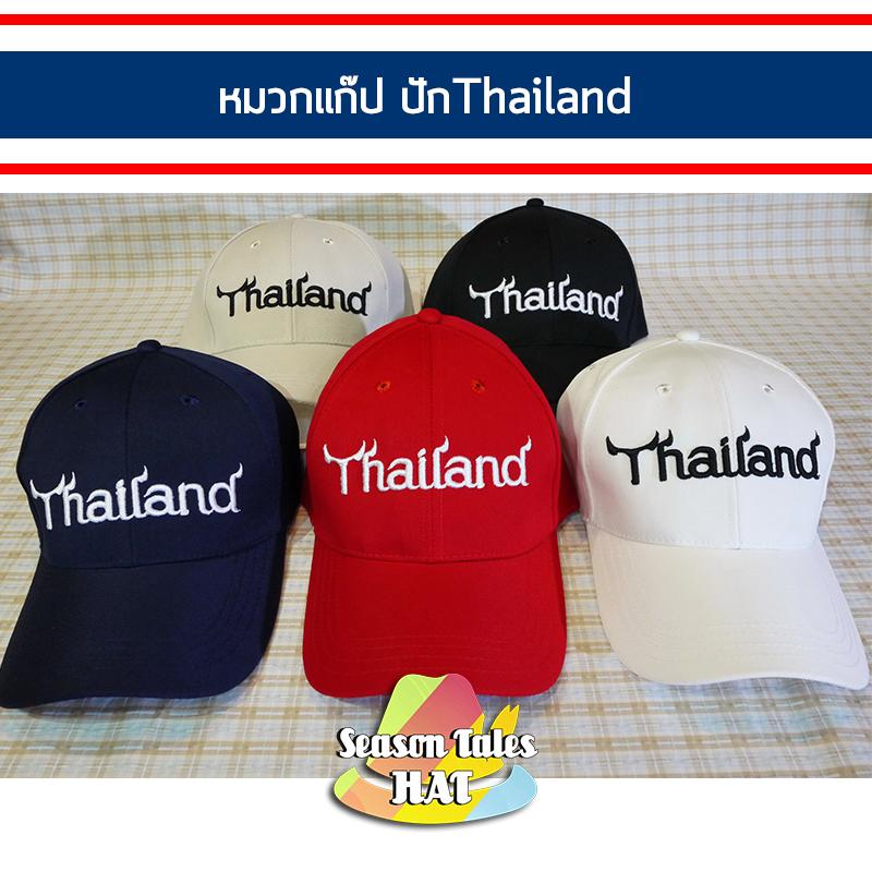 หมวกแก๊ปสีพื้น ปักThailand