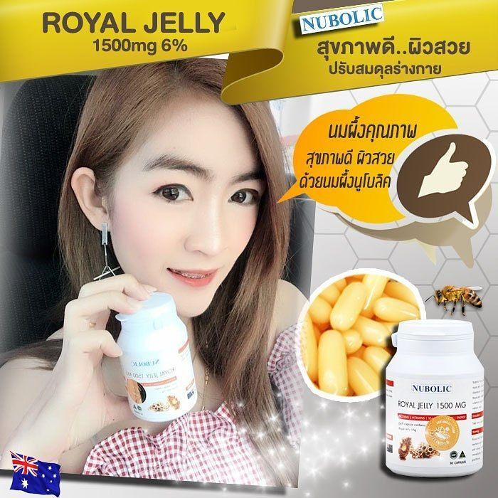 1 กระปุกเล็ก (30 เม็ด) นมผึ้ง นูโบลิค Nubolic Royal jelly สดจากออสเตรเลีย พรีเมียมคุณภาพสูง ส่งฟรี EMS
