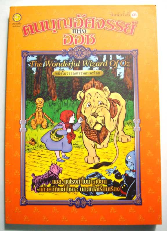 ตนบุญอัศจรรย์แห่งออซ The Wonderful Wizard Of Oz