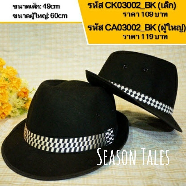 หมวกปานามา ไมเคิล สีดำ (เด็ก)
