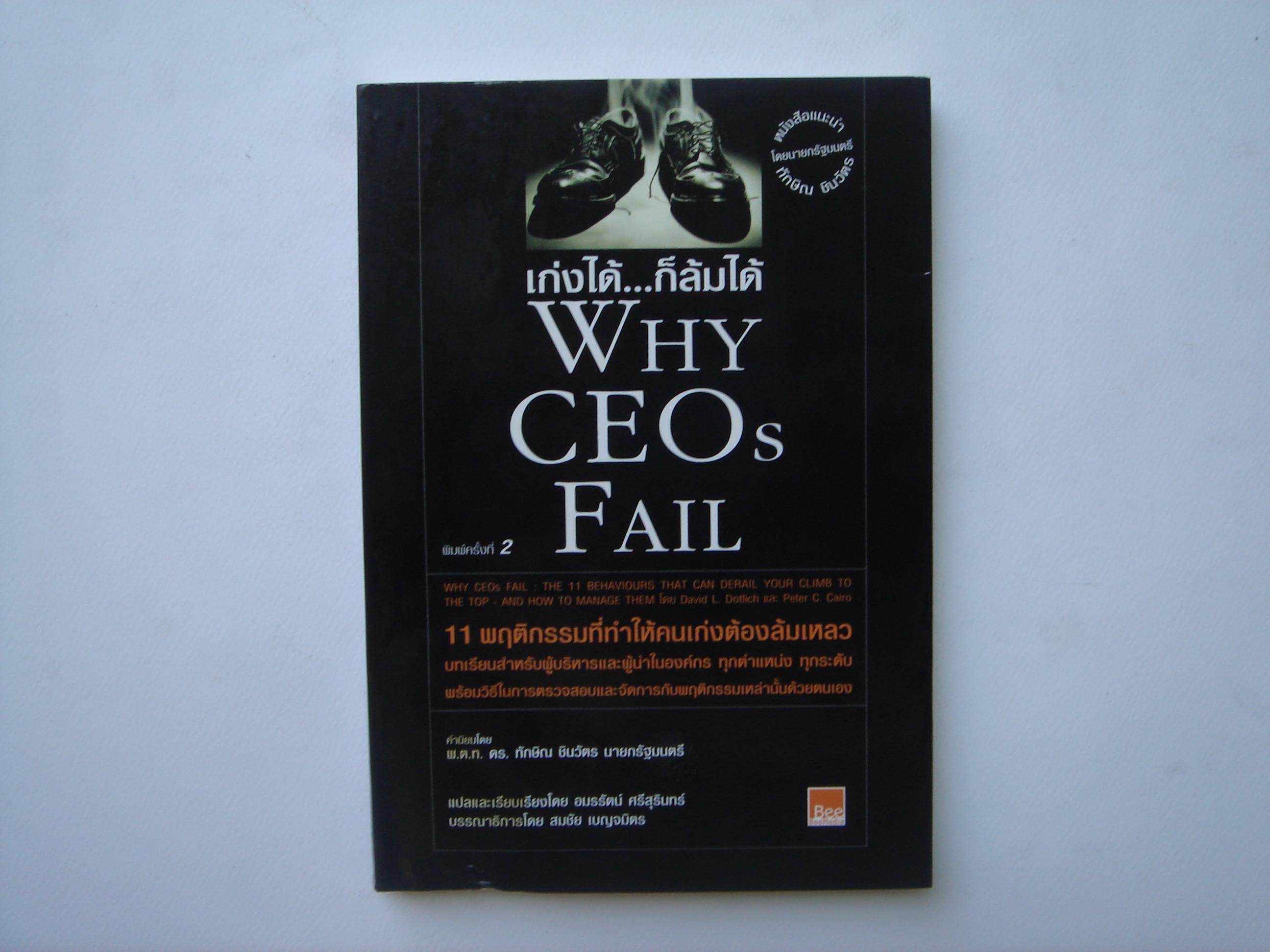 เก่งได้...ก็ล้มได้ WHY CEOs FAIL พิมพ์ครั้งที่ 2 (หนังสือแนะนำโดยนายกรัฐมนตรี พตท.ดร.ทักษิณ ชินวัตร) *** (สินค้าหมดแล้ว)