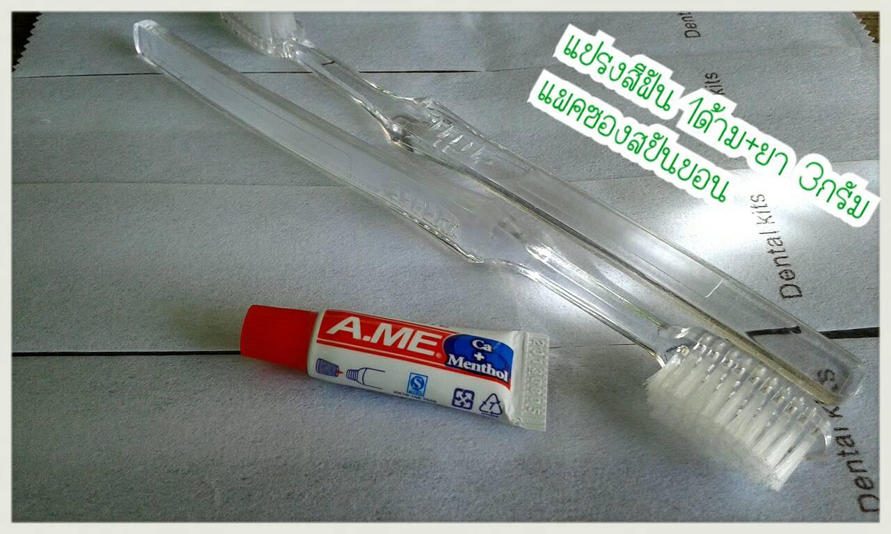 แปรงสีฟัน1ด้าม+ยา3กรัม ซองสปันบอน(4.85-5.50บาท)