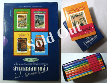 หนังสือใหม่ : หนังสือชุด สามเกลอมาแล้ว : พล นิกร กิมหงวน