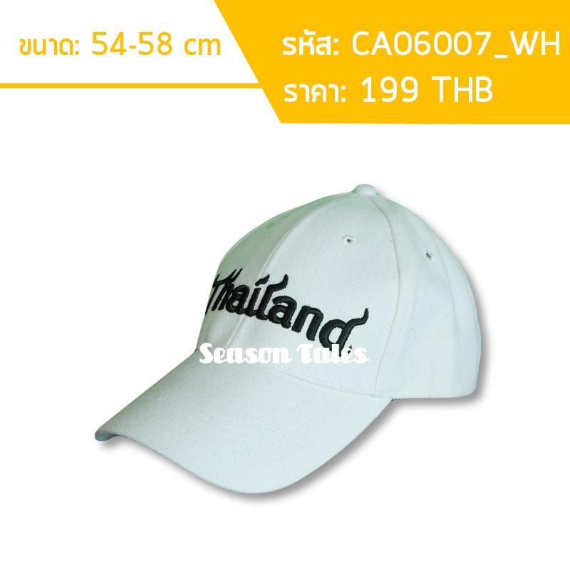 หมวกแก๊ปสีขาว ปักThailand