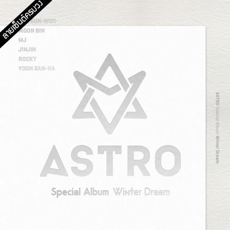 "[PRE-ORDER] {อัลบั้มไซน์ทั้งวง} ASTRO - Special Album ""WINTER DREAM"""