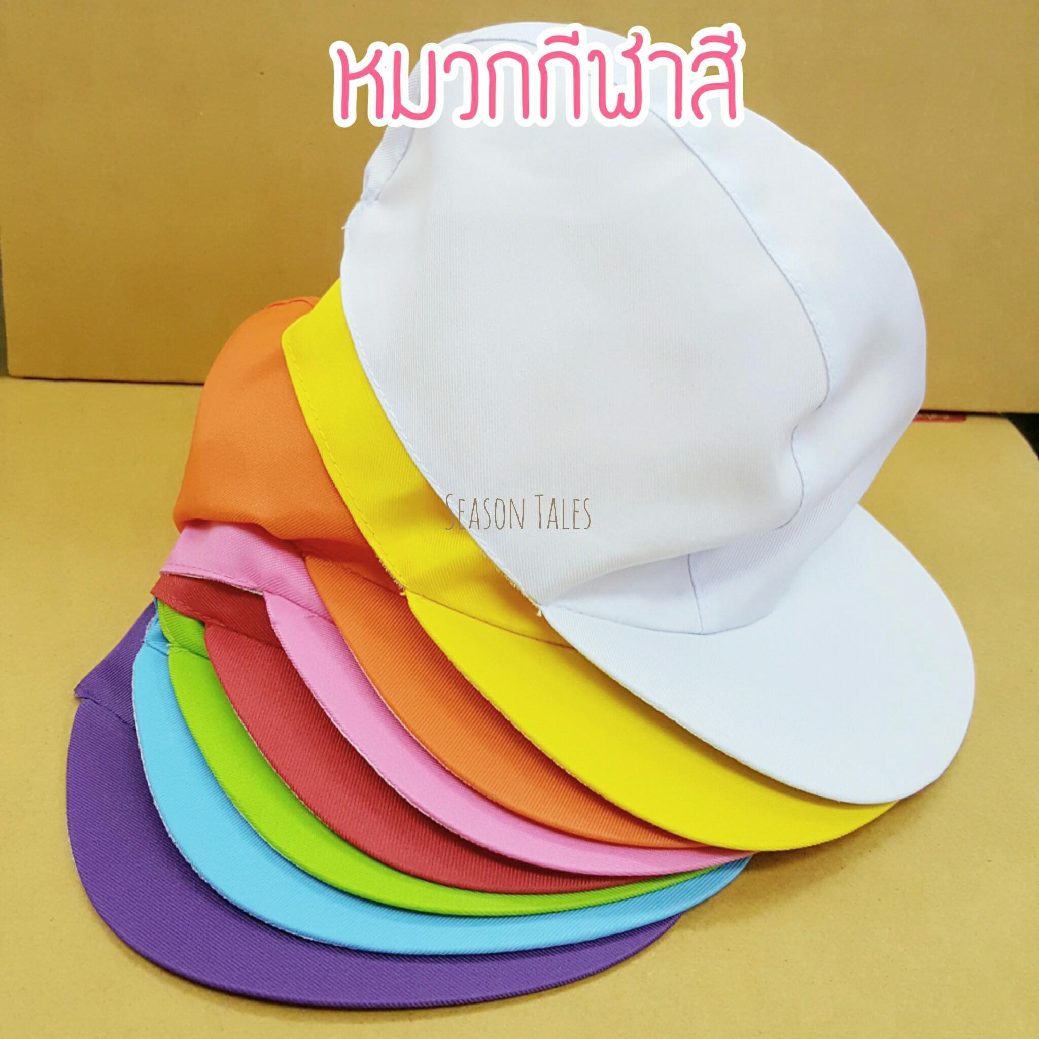 หมวกแก๊ปกีฬาสี ราคาส่ง ขายส่ง ถูก หลายสี (สั่งในเว็บไม่ได้ สั่งผ่านLine เท่านั้น)