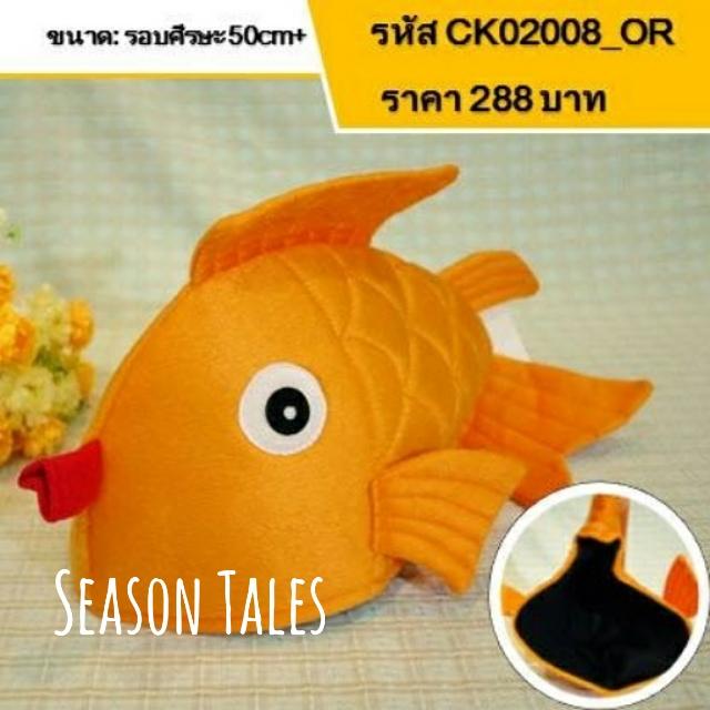 หมวกเด็ก หมวกตุ๊กตา ปลาทอง