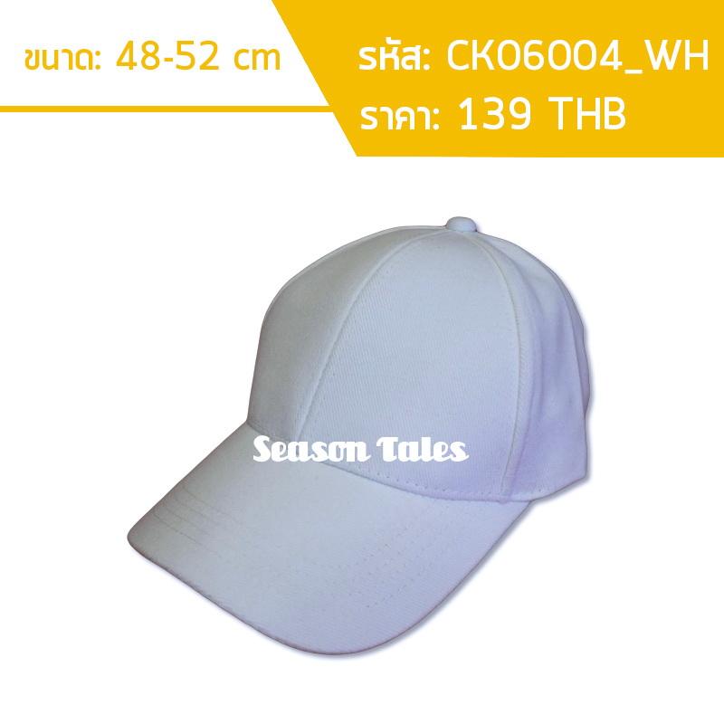 หมวกแก๊ปเด็ก สีพื้น สีขาว