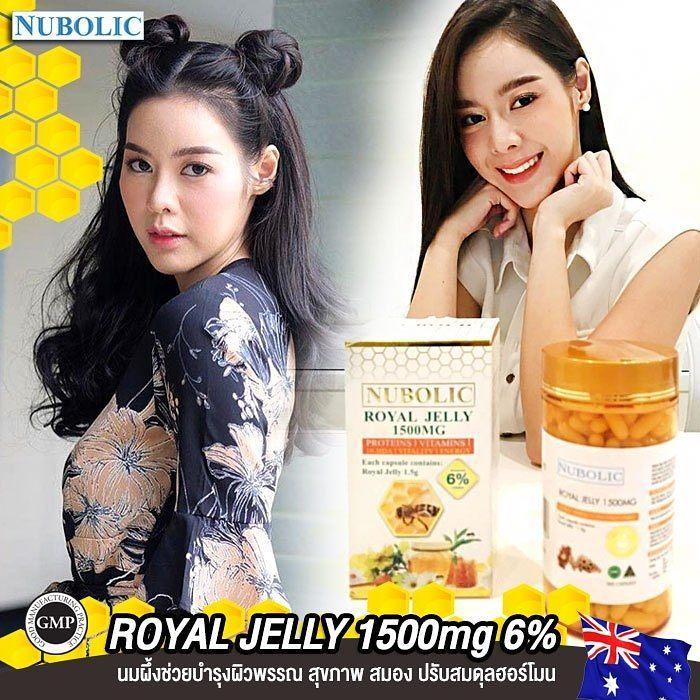 นมผึ้ง Nubolic Royal Jelly ของแท้