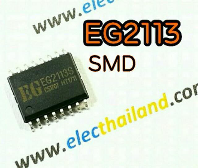 E223: EG2113-SMD