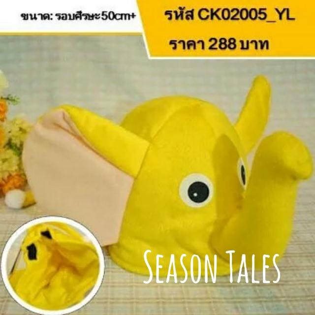 หมวกเด็ก หมวกตุ๊กตาช้าง สีเหลือง