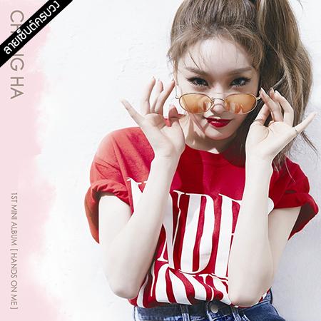 "[PRE-ORDER] {อัลบั้มไซน์} CHUNG HA - 1st Mini Album ""HANDS ON ME"""