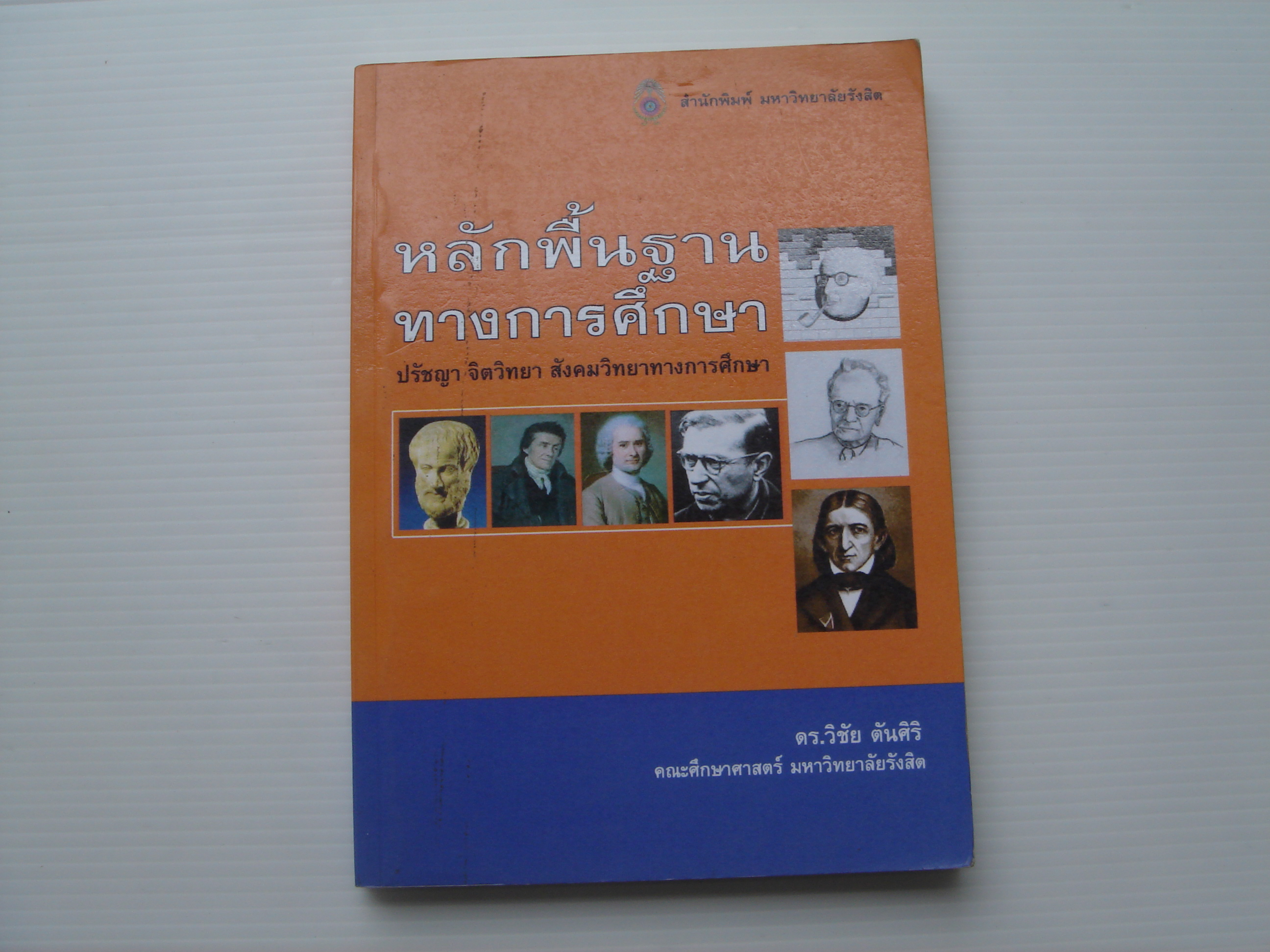 หลักพื้นฐานทางการศึกษา ปรัชญา จิตวิทยา สังคมวิทยาทางการศึกษา