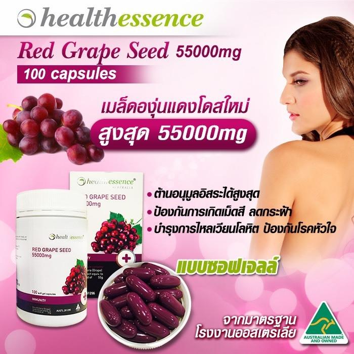 Health Essence Red Grape Seed 55000 mg. เฮลท์ เอสเซนส์ เมล็ดองุ่นแดง ราคาส่ง ลดฝ้า กระ ชะลอริ้วรอย