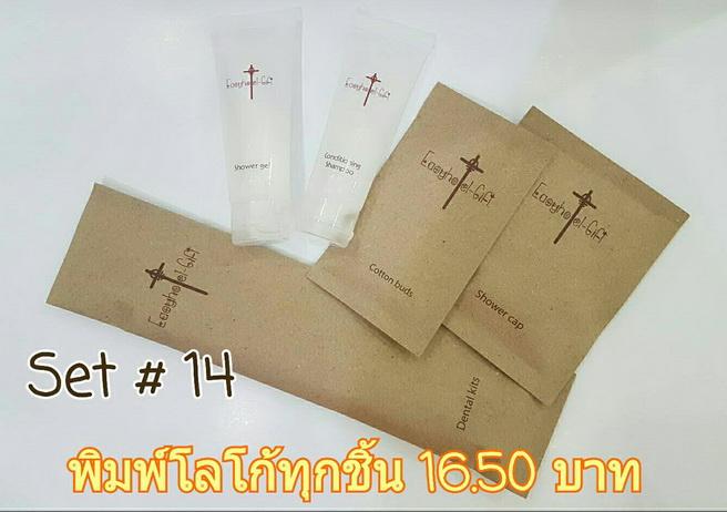 ชุดSET 14 ชุดละ16.50 บาท สั่งขั้นต่ำ 500ชุด ฟรีโลโก้ทุกชิ้น (ลด10%)