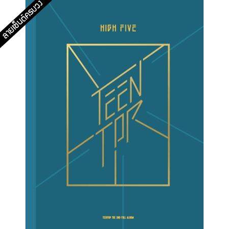 "[PRE-ORDER] {อัลบั้มไซน์ทั้งวง} TEEN TOP - 2nd Album ""HIGH FIVE"" (Onstage Ver.)"
