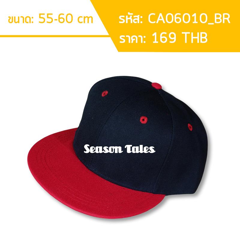 หมวกฮิปฮอป HipHop Snapback สีพื้น (ดำปีกแดง)