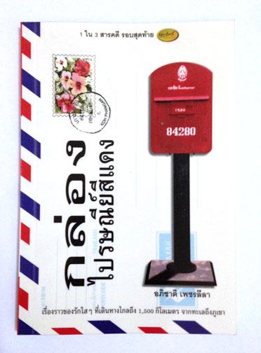 กล่องไปรษณีย์สีแดง