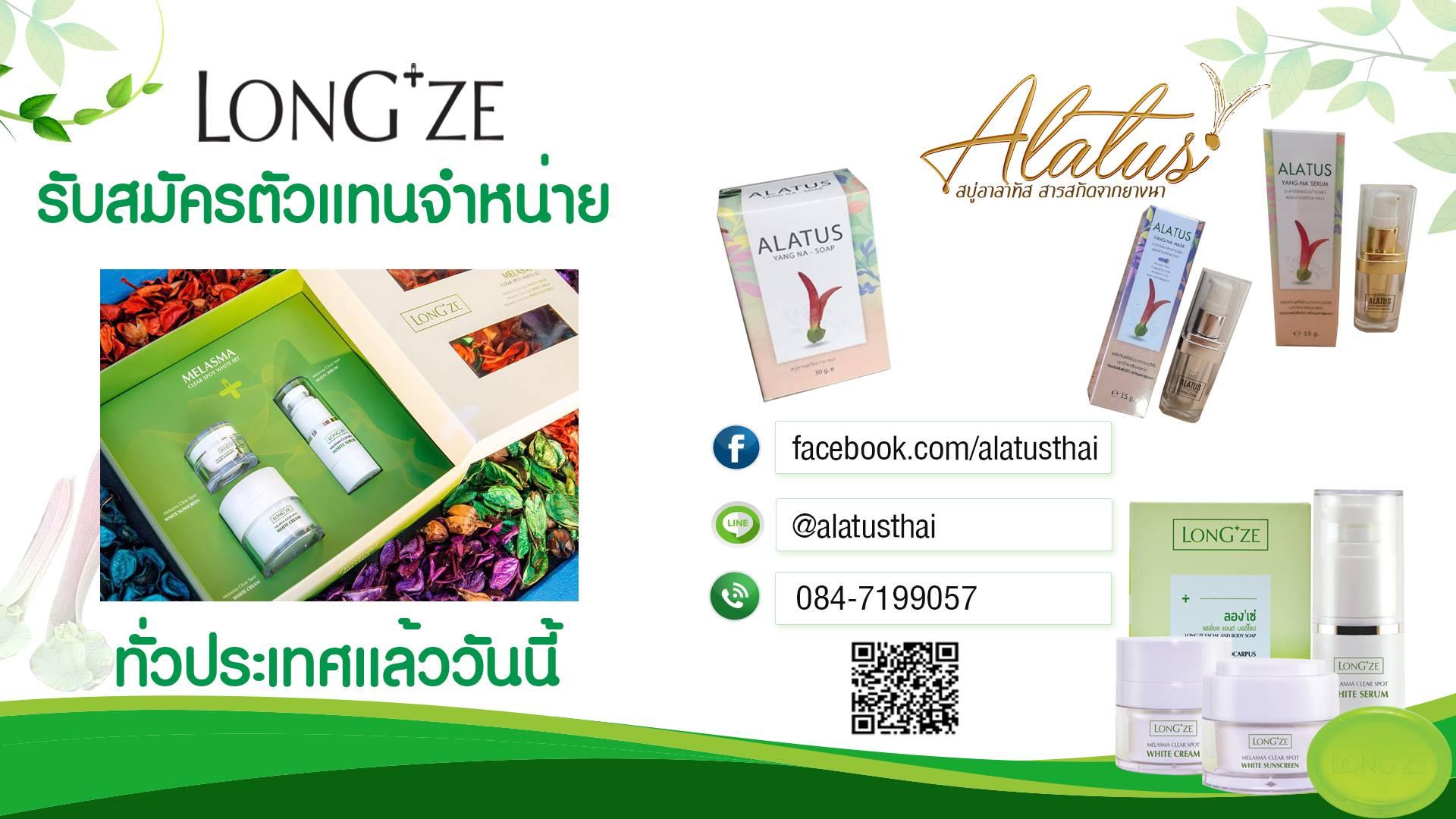 AlatusThai จำหน่ายสบู่ยางนา ลดการเกิดสิว ผลิตภัณฑ์สุขภาพจากต้นยางนา