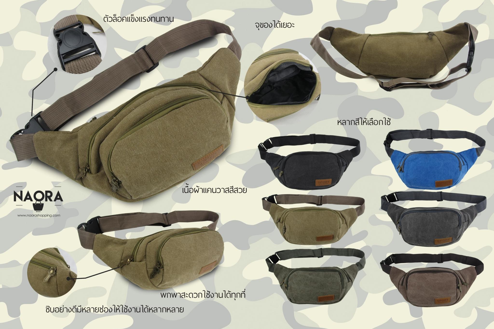กระเป๋าคาดเอวSport ผ้าแคนวาส
