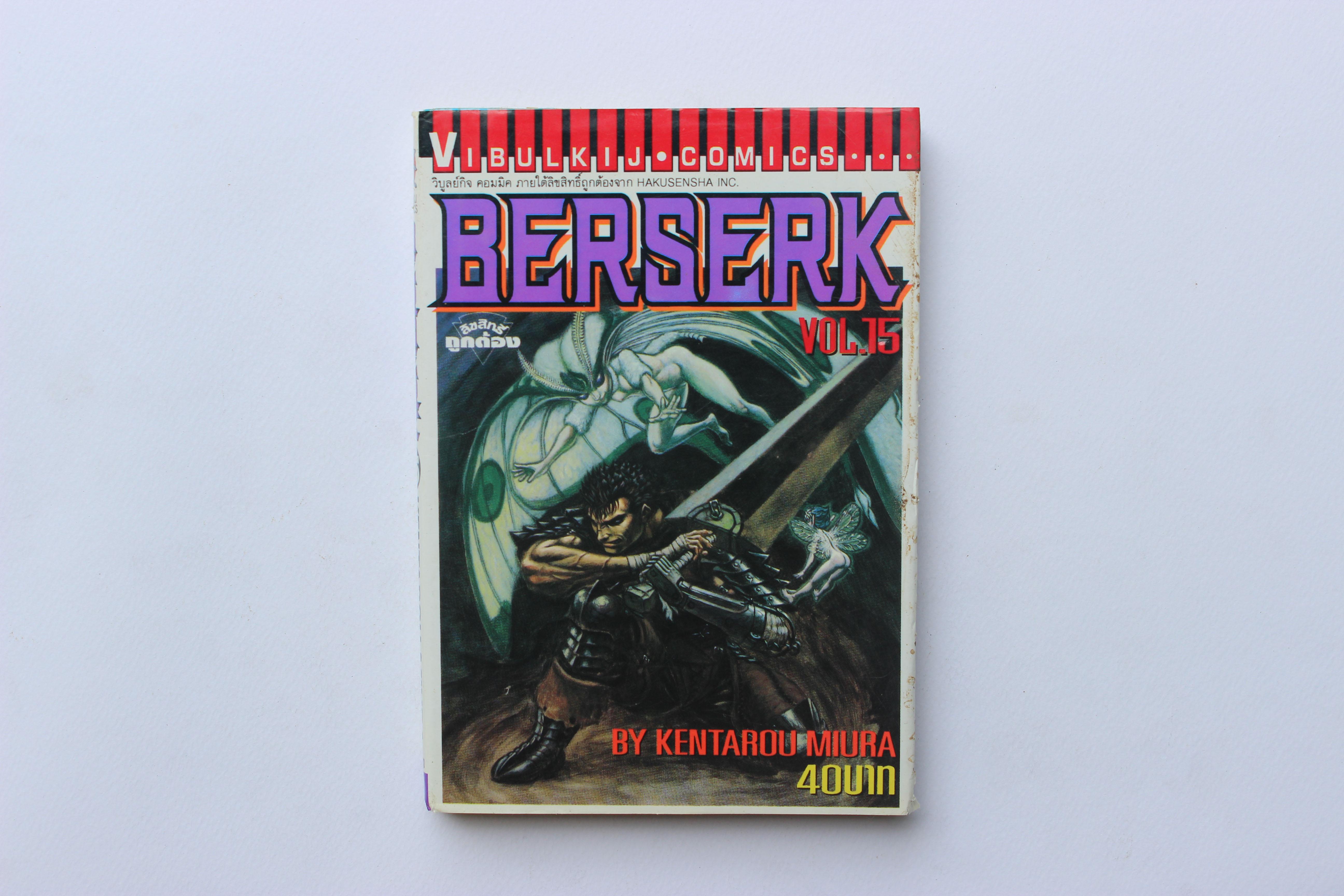 BERSERK Vol.15