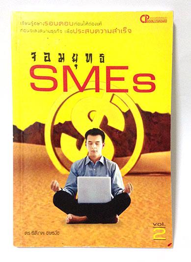 จอมยุทธ SMEs 2