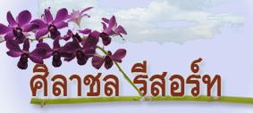 http://silachon.com/