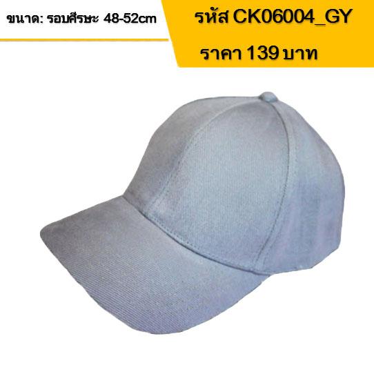 หมวกแก๊ปเด็ก สีพื้น สีเทา