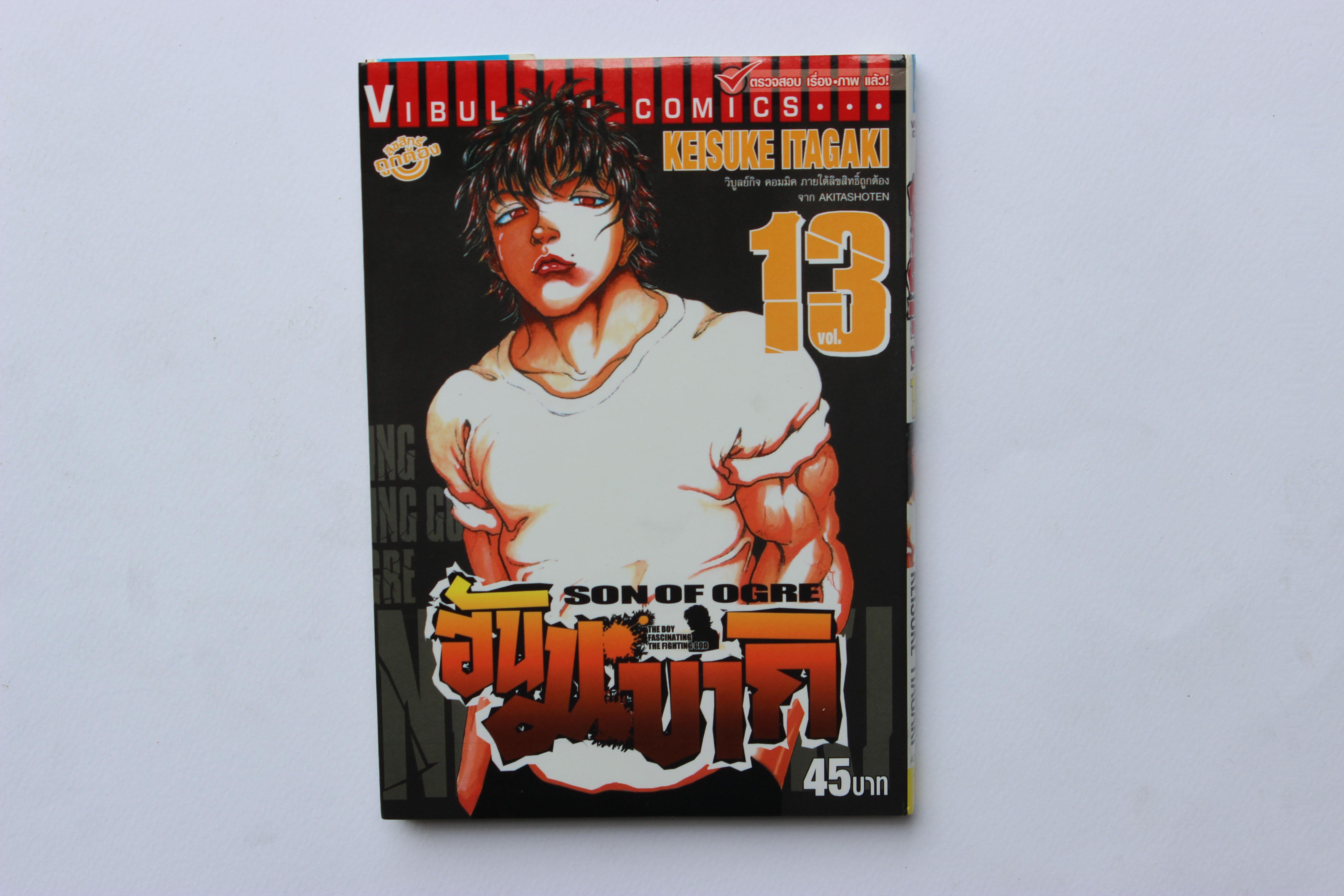 ฮันมะ บากิ Vol.13