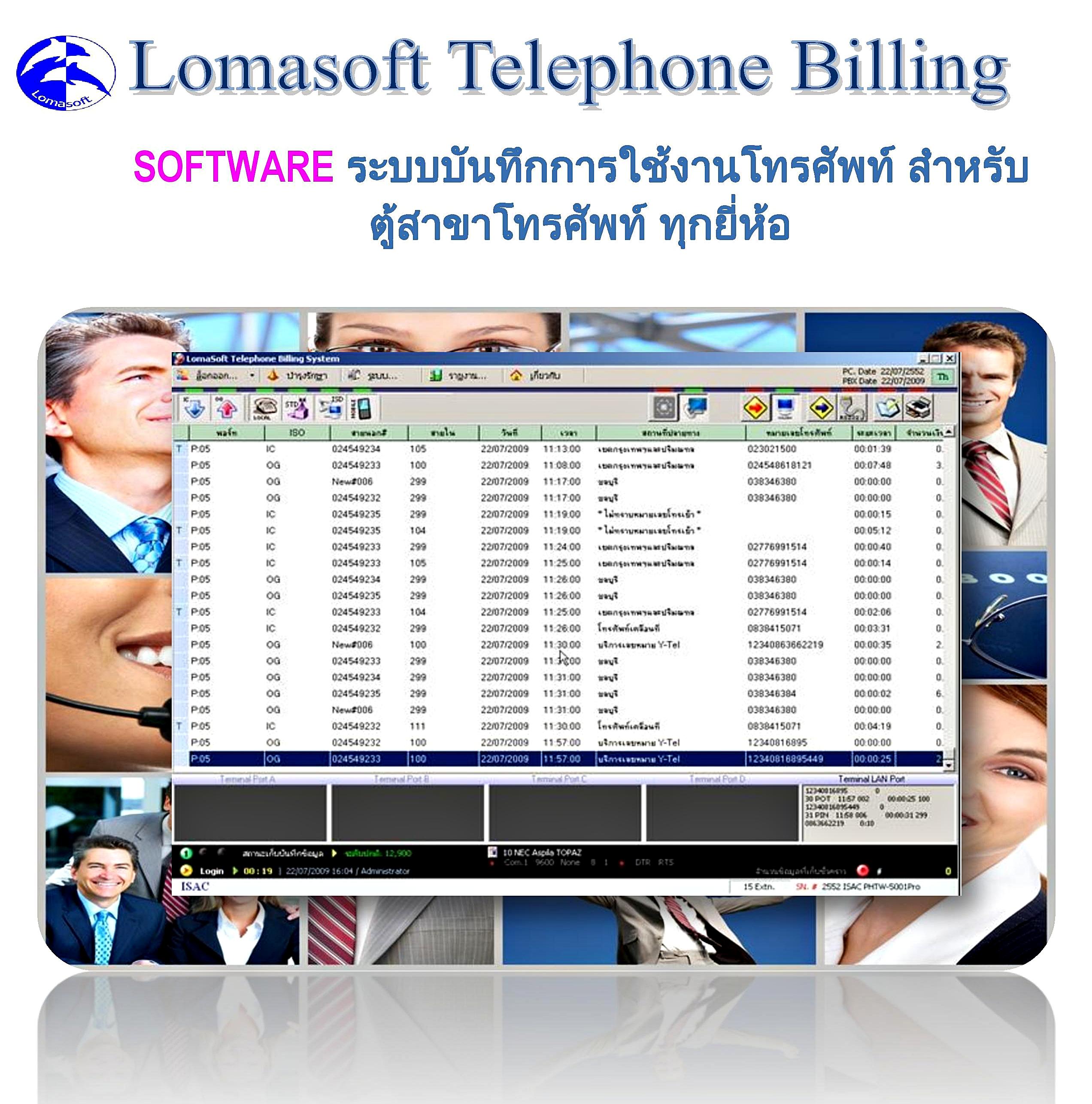 Lomasoft Telephone Billing System - 512 Ext