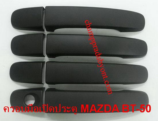 ครอบมือเปิดประตู MAZDA BT-50 PRO 12-16 ดำ